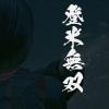 【宮城県登米市観光PR動画】Go! Hatto 登米無双