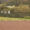 【島根県川本町移住PR動画】かわ暮らツアーPV