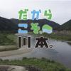 【島根県川本町移住PR動画】だからこそ川本