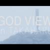 【宮崎県高原町プロモーション動画】 GOD VIEW in TAKAHARU