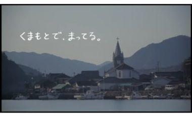 【熊本県移住プロモーション動画】くまもとで、まってる。