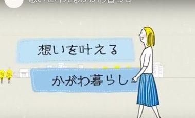 【香川県移住プロモーション動画】想いを叶えるかがわ暮らし
