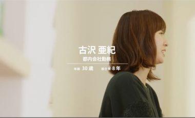【茨城県つくば市②移住プロモーション動画】TSUKUBA LIFE~快適なTXでの通勤~