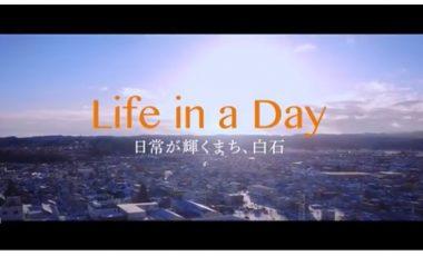 【宮城県白石市移住・定住促進プロモーション動画】「Life in a Day」