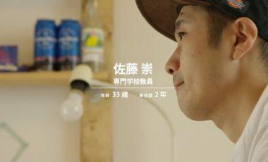 【茨城県つくば市③移住プロモーション動画】TSUKUBA LIFE~のびのびとした教育を~