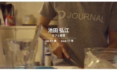 【茨城県つくば市①移住プロモーション動画】TSUKUBA LIFE~筑波山が見える住環境~
