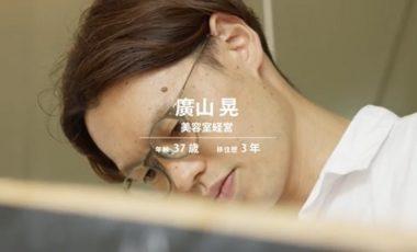 【茨城県つくば市⑦移住プロモーション動画】TSUKUBA LIFE~自由に交流できる場所~