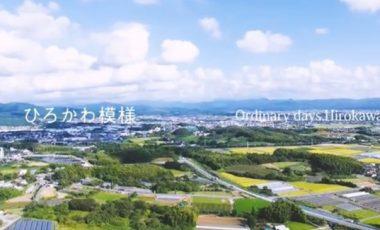 【福岡県広川町③移住プロモーション動画】~ひろかわ模様~