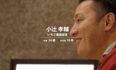 【茨城県つくば市④移住プロモーション動画】TSUKUBA LIFE~理想的な農業を~