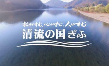 【岐阜県 移住プロモーション動画】~水がすむ、心がすむ、人がすむ 清流の国 ぎふ~