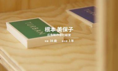 【茨城県つくば市⑥移住プロモーション動画】TSUKUBA LIFE~子供の好奇心を育む町~