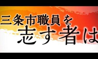 """【新潟県三条市 職員採用動画】""""来たれ!素直な肉食系"""" Vol.5"""