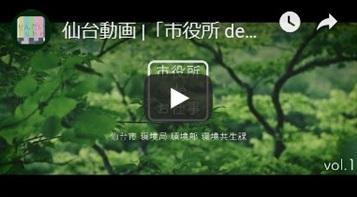 【宮城県仙台市 職員採用動画】「市役所deお仕事」vol.7