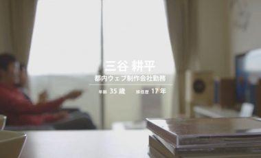 【茨城県つくば市⑧移住プロモーション動画】TSUKUBA LIFE~オンは東京、オフはつくばライフ~