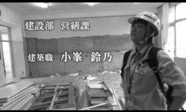 【埼玉県所沢市③ 職員採用動画】「建築職」の仕事紹介 Vol.12