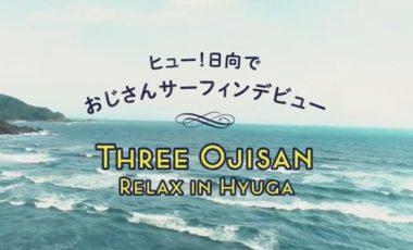 【宮崎県日向市③ 移住プロモーション動画】「ヒュー!日向でおじさんサーフィンデビュー THREE OJISAN RELAX IN HYUGA」