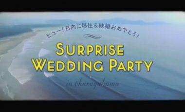 【宮崎県日向市② 移住プロモーション動画】『ヒュー!日向に移住&結婚おめでとう!サプライズ・ウエディング・パーティー』