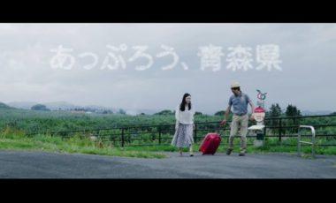 【青森県② 移住プロモーション動画】「あっぷろう、青森県」