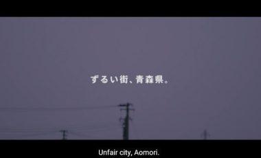 """【青森県 プロモーション動画】「ずるい街、青森県」/ """"Unfair city, Aomori."""""""