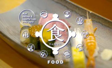 【東京都中央区③ プロモーション動画】『Experience Central Tokyo!』~食(TABERU)編~