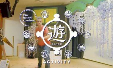【東京都中央区② プロモーション動画】『Experience Central Tokyo!』~遊(ASOBU)編~
