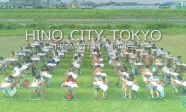 【東京都日野市⑤ シティプロモーション動画】育つを育てる街