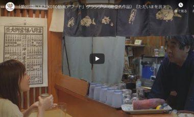 【東京都江東区 シティプロモーション動画】グランプリ/「ただいまを言える場所」