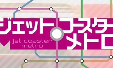 【上京したら乗ってみたくなる!? 都営大江戸線】ジェットコースター・メトロ【FRENZ2016】