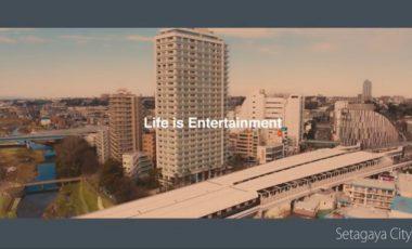 【東京都世田谷区 シティプロモーション動画】「Life is Entertainment SETAGAYA CITY」
