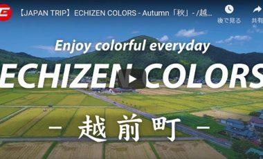 【福井県越前町② 観光プロモーション動画】『JAPAN TRIP』ECHIZEN COLORS  – Autumn「秋」-
