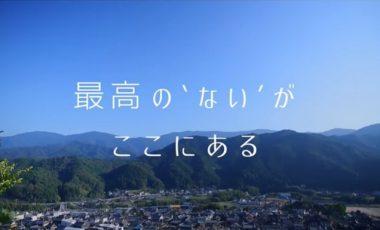 【和歌山県紀美野町 プロモーション動画】「最高の'ない'がここにある」