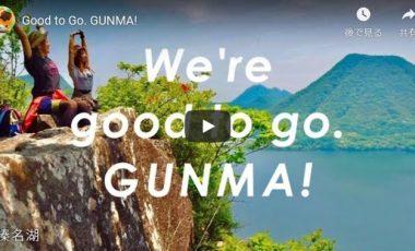 【群馬県 シティプロモーション動画】Good to Go. GUNMA!
