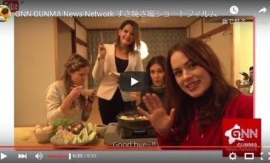 【群馬県③ シティプロモーション動画】GNN GUNMA News Network すき焼き編ショートフィルム