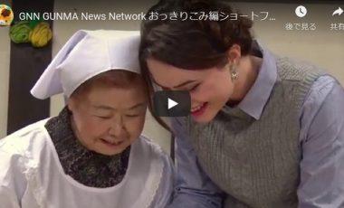 【群馬県④ シティプロモーション動画】GNN GUNMA News Network おっきりこみ編ショートフィルム