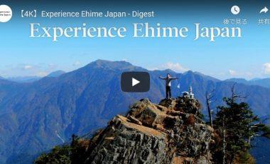 【愛媛県 シティプロモーション動画】『愛媛エクスペリエンス編』 Open your gate to Ehime,Japan【4K】Experience Ehime Japan – Digest