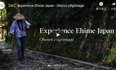 【愛媛県 シティプロモーション動画】『お遍路と祈り編』 Deep inside of OHENRO【4K】Experience Ehime Japan – Ohenro pilgrimage