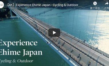【愛媛県 シティプロモーション動画】『サイクリング&アウトドア編』 Run through Amazing Ehime,Japan【4K】Experience Ehime Japan – Cycling & Outdoor