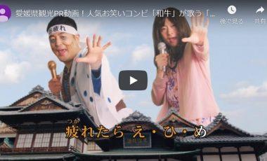 【愛媛県 観光PR動画!】人気お笑いコンビ「和牛」が歌う「疲れたら、愛媛。」(愛媛県公式)