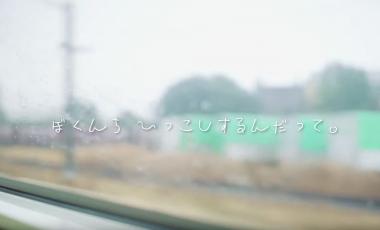 【岐阜県多治見市移住PR動画】たじみしがすき。