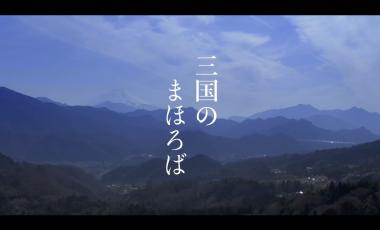 【三国のまほろば 第3話】山梨県上野原市移住促進PR動画