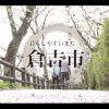 【鳥取県倉吉市移住プロモーション動画】暮らしやすいまち倉吉市