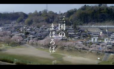 【三国のまほろば 第2話】山梨県上野原市移住促進PR動画