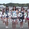 【みなみちたのうた♪ウミひとココロ ver】愛知県南知多町プロモーション動画