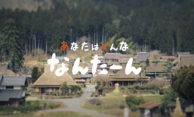 【シティプロモーション動画(なんたーん編)】京都府南丹市移住促進PR動画