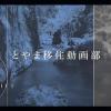 【富山県移住経験者によるリアルボイス「その時、ココロが動いた」Ver.1】富山県移住PR動画
