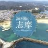 【三重県志摩市移住PR動画】海と暮らす志摩VOL.3「いちご農家」