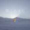 【新潟県南魚沼市ライフプランイメージ動画】第2段「雪ふるまち 南魚沼市」