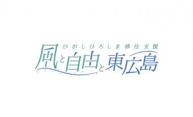 【広島県東広島市移住PR動画】東広島ってどんなところ?