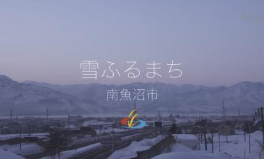 【新潟県南魚沼市ライフプランイメージ動画】「雪ふるまち 南魚沼市」