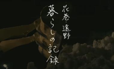 【岩手県花巻市移住定住PR動画】花巻・遠野 くらしの記録